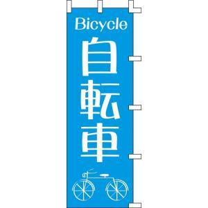 商品名:のぼり「自転車」 寸法:幅600mm×高さ1800mm 送料区分:送料別 お届け数(合計):...