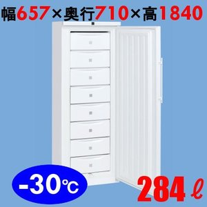 業務用 冷凍ストッカー 284L -30度タイプ フリーザー W657×D710×H1840 (SD-318)