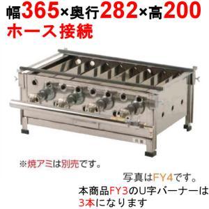 魚焼き器 FY3 /業務用/新品/送料無料|inbis