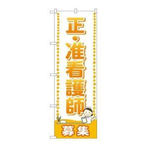のぼり 「正・准看護師 募集」 のぼり屋工房/グループC...
