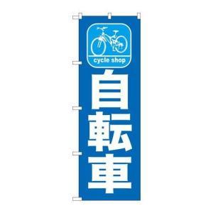商品名:「自転車」 寸法:幅600mm×高さ1800mm メーカー:のぼり屋工房 送料区分:グループ...