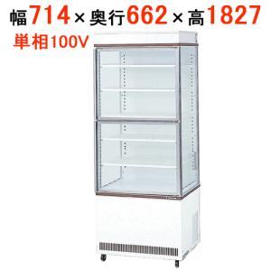 業務用冷蔵ショーケース タテ型タイプ AGV-700Z サンデン/送料無料 inbis