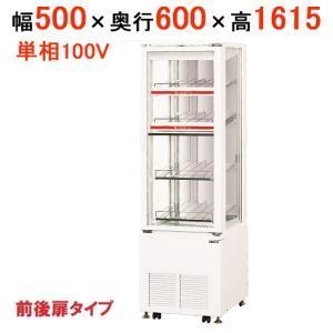 業務用冷蔵ショーケース HOT&COLDタイプ SPAS-H521X サンデン/送料無料 inbis