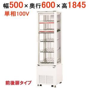 業務用冷蔵ショーケース HOT&COLDタイプ SPAS-H522X サンデン/送料無料 inbis