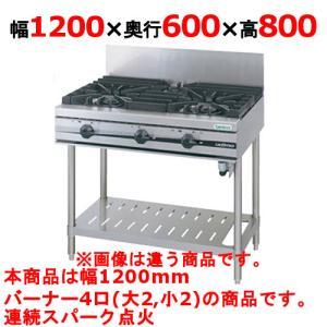 商品名:ガステーブル【ウルティモシリーズ】 寸法:幅1200奥行600高さ800 メーカー:TANI...