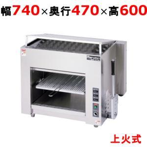 【業務用/新品】マルゼン 電気上火式焼物器 MEK-074U W740×D470×H600(mm)【送料無料】 inbis