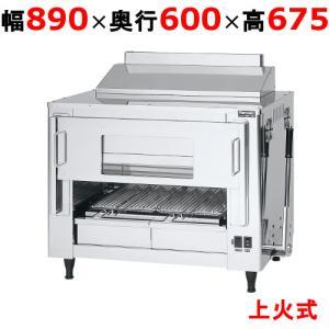 【業務用/新品】マルゼン 電気上火式焼物器 MEK-086U W890×D600×H675(mm)【送料無料】 inbis
