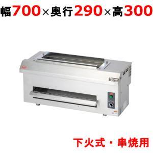 【業務用/新品】マルゼン 電気下火式焼物器 MEK-102C W700×D290×H300(mm)【送料無料】 inbis
