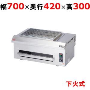 【業務用/新品】マルゼン 電気下火式焼物器 MEK-204C W700×D420×H300(mm)【送料無料】 inbis