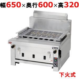 【業務用/新品】マルゼン 電気下火式焼物器 MEK-306C W650×D600×H320(mm)【送料無料】 inbis