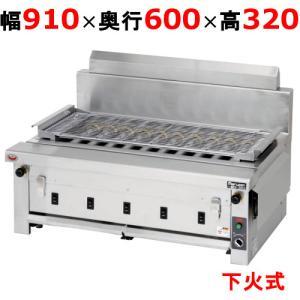 【業務用/新品】マルゼン 電気下火式焼物器 MEK-310C W910×D600×H320(mm)【送料無料】 inbis