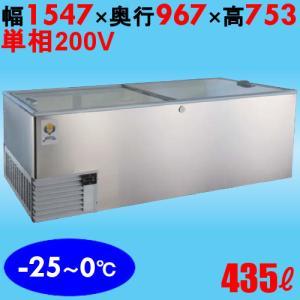カノウ冷機 ショーケース DB150S 冷凍庫 435L|inbis