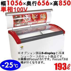 カノウ冷機 S-Display106付きショ-ケ-ス Focus106 冷凍庫 193L|inbis