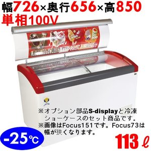 カノウ冷機 S-Display73付きショ-ケ-ス Focus73 冷凍庫 113L|inbis