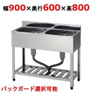二槽シンク 東製作所 HP2-900 W900×D600×H800mm 送料無料 業務用 新品 inbis