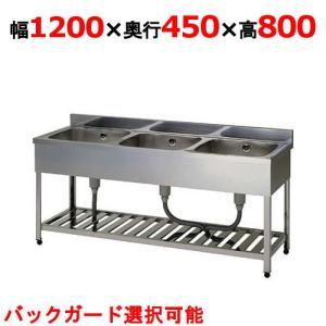 シンク 三槽シンク 東製作所 KP3-1200 W1200×D450×H800mm 送料無料 業務用 新品 inbis