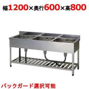 【送料無料】 【業務用】 【マルゼン】 BS3-136 三槽シンク 幅1300×奥行600×高さ800mm