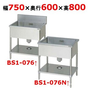 一槽シンク 業務用マルゼン BS1-076、BS1-076N/送料無料 inbis