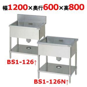 一槽シンク 業務用マルゼン BS1-126、BS1-126N/送料無料 inbis