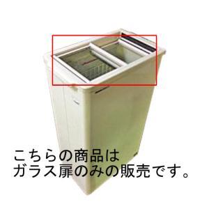 サンヨー 冷凍ストッカーオプション SCR-S44,SCR-S45専用ガラス扉 (SCR-SG4A)【※扉部分のみ販売】 (業務用)|inbis