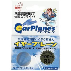 耳にツンと刺すような痛み、一時的な聴覚の喪失、不快な耳鳴り。気圧調整耳栓イヤープレーンは、気圧の急激...