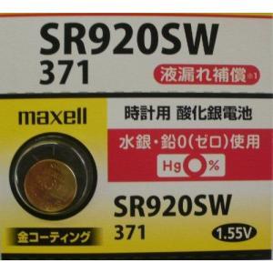 日立マクセル 時計用酸化銀電池1個P(SW系アナログ時計対応)金コーティングで接触抵抗を低減 SR920SWの画像