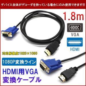 HDMI to VGA 変換ケーブル 高解像度 1080P HDMIオス to VGAオス変換アダプ...