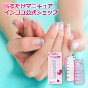 インココ アイスクィーンティップ(フレンチネイル) 簡単 貼るだけ マニキュア ペディキュア ネイル シール