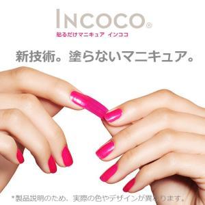ネイルシール インココ パッション 簡単 貼るだけ マニキュア ペディキュア ネイル シール|incoco|05