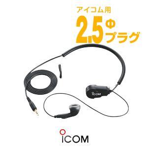 アイコム 咽喉マイク HS-97 (送信スイッ...の関連商品2