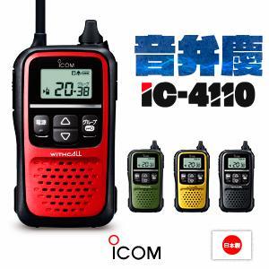 インカム トランシーバー 防水 アイコム IC-4110