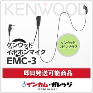 ケンウッド イヤホンマイク EMC-3 インカ...の関連商品9