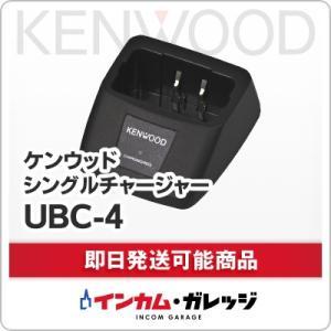 ケンウッド シングルチャージャー UBC-4 イ...の商品画像