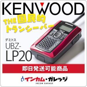 インカム ケンウッド トランシーバー 最新 売れ筋 UBZ-LP20