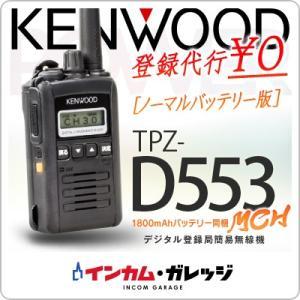 ハイパワー トランシーバー ケンウッド TPZ-...の商品画像
