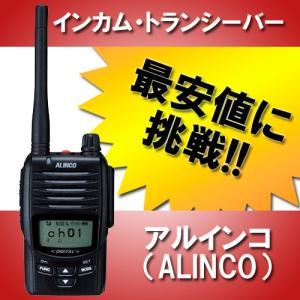 【最安値】インカム トランシーバー アルインコ ALINCO...