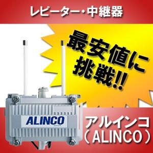 インカム トランシーバー アルインコ ALINCO DJ-P101R 屋外用中継器の画像