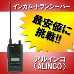 【最安値】インカム トランシーバー アルインコ ALINCO DJ-P24L 特定小電力トランシーバー 中継器対応 ロングアンテナ incom-musenki
