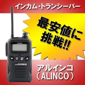 【最安値】インカム トランシーバー アルインコ ALINCO DJ-PB20-B 特定小電力トランシーバー ブラック incom-musenki
