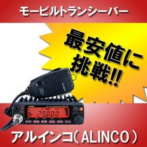 DR-03SX アルインコ ALINCO アマチュア無線機モービル incom-musenki