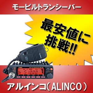 DR-06DX アルインコ ALINCO アマチュア無線機モービル incom-musenki