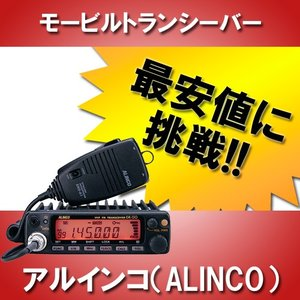DR-120HX アルインコ ALINCO アマチュア無線機モービル incom-musenki