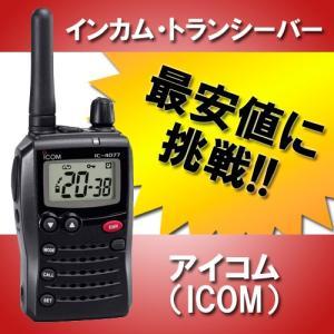 【最安値】 アイコム IC-4077S(IC4077S) イ...