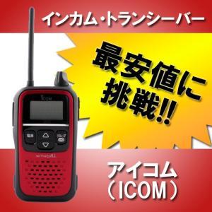 【最安値】 アイコム IC-4110(IC4110) レッド...