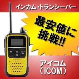 【最安値】 無線機 インカム アイコム ICOM IC-41...