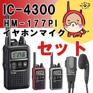 アイコム ICOM IC-4300&HM-177PI 純正イヤホンマイクセット 特定小電力トランシーバーの画像