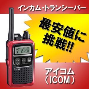 【最安値】 無線機 インカム アイコム ICOM IC-4300 特定小電力トランシーバー 中継器対応 レッド incom-musenki