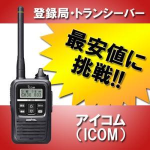 【最安値】 無線機 インカム アイコム ICOM IC-DPR3 デジタル簡易無線 登録局トランシー...