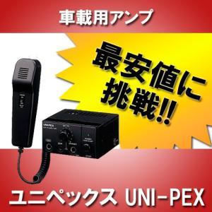 【最安値】 車載用アンプ 10W 12V仕様 マイク付 NT-102A ユニペックス  価格 人気 売れ筋|incom-musenki