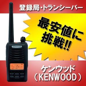 【最安値】 ケンウッド TPZ-D503(TPZD503) デジタルインカム・トランシーバー激安 incom-musenki